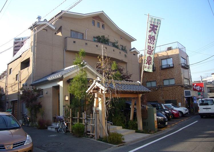 武蔵小山温泉清水湯