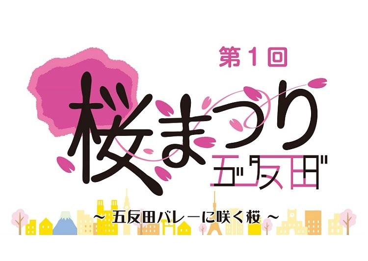 五反田桜まつり2018