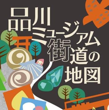 品川ミュージアム街道の地図