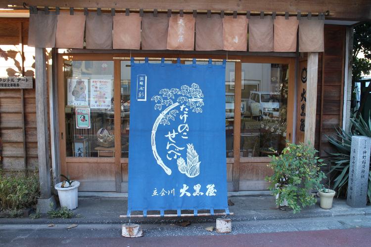 大黒屋 立会川店