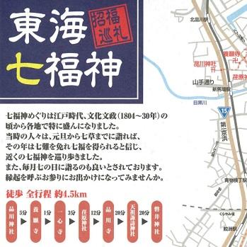 東海七福神マップ