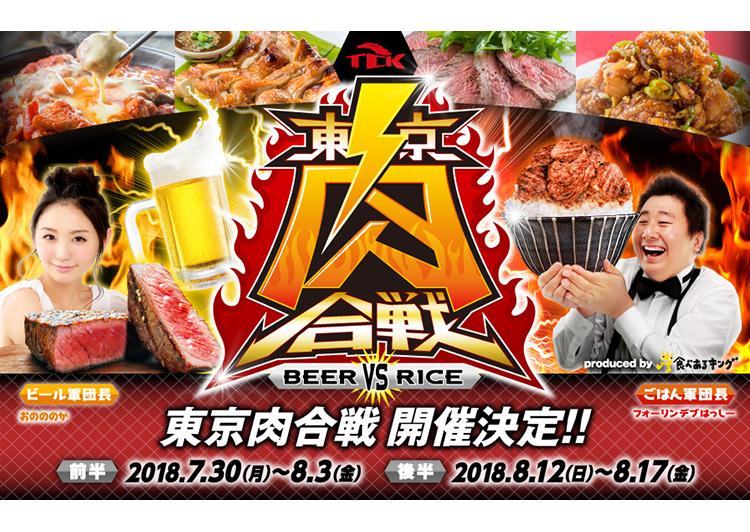 東京肉合戦