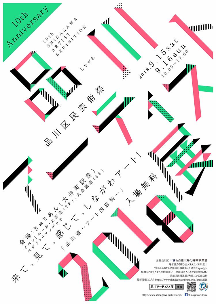 品川アーティスト展
