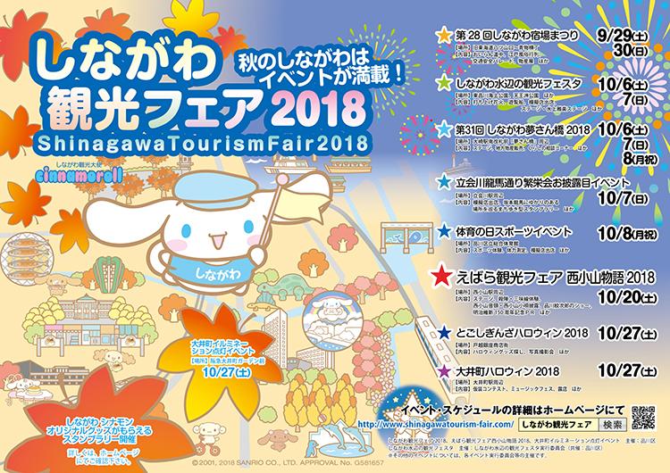 しながわ観光フェア2018