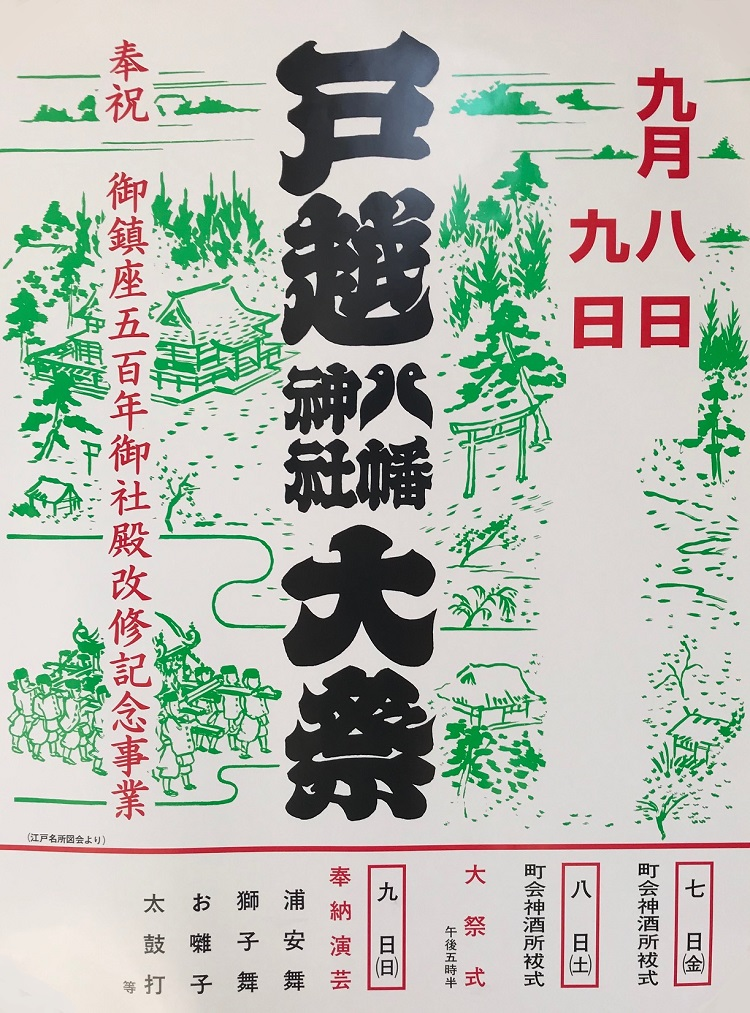 戸越八幡神社御神輿