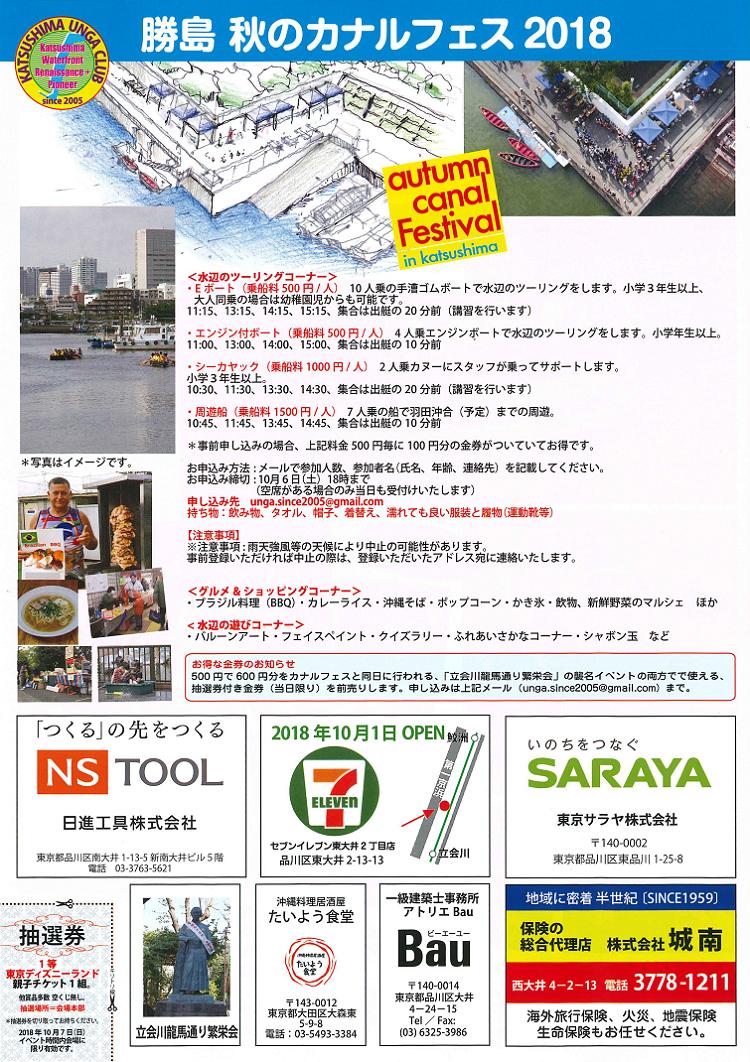 勝島秋のカナルフェス2018