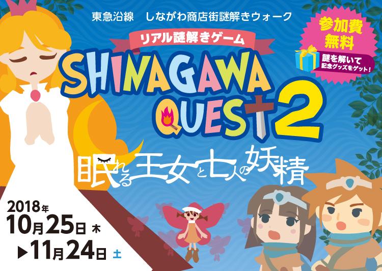 SHINAGAWA QUEST