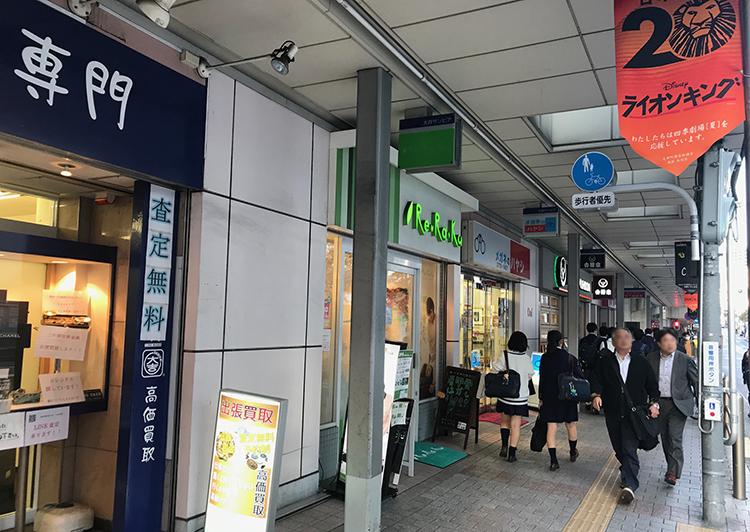 大井サンピア商店街