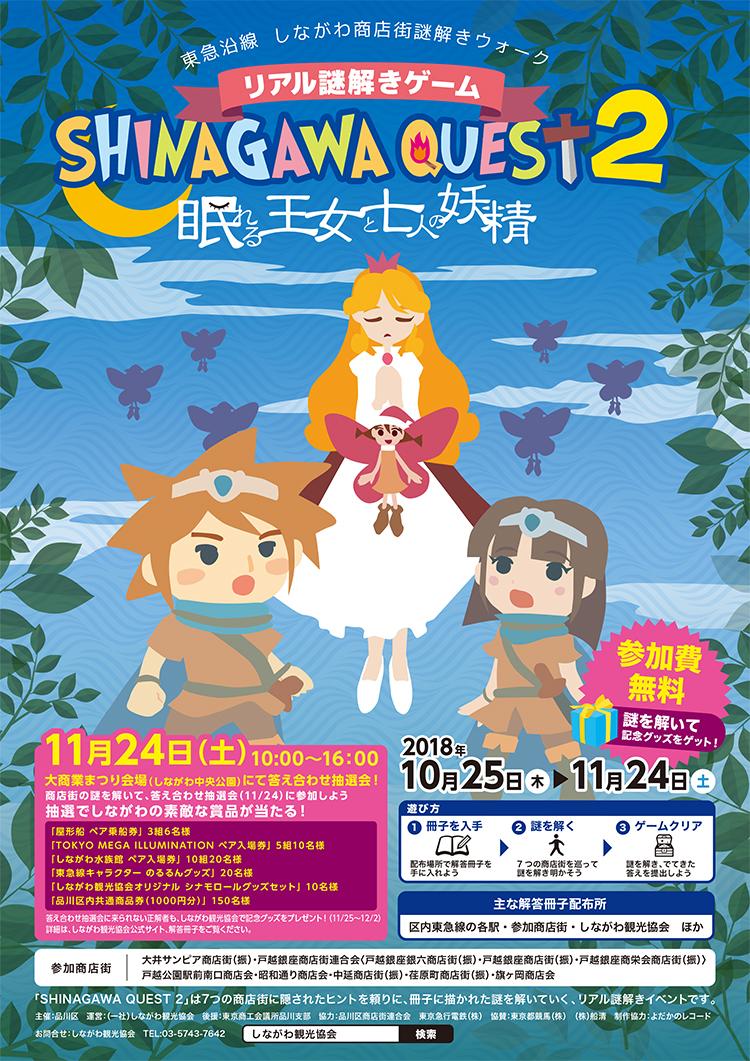 SHINAGAWAQUEST2リアル謎解きゲームポスター