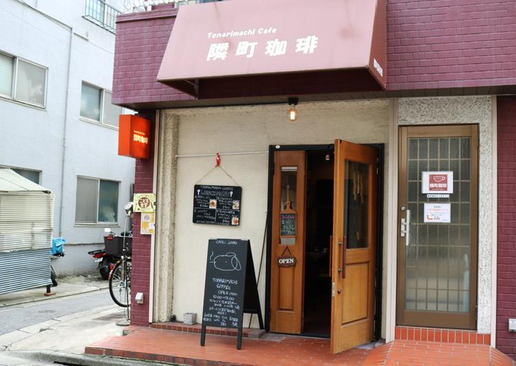 web750532隣町珈琲(1)