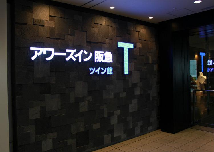 阪急アワーズイン・シナモロールルーム1