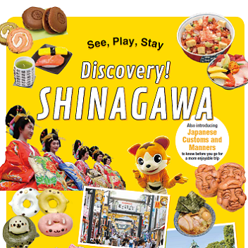 discoveryshinagawa
