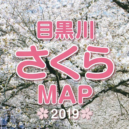 目黒川さくらMAP2019