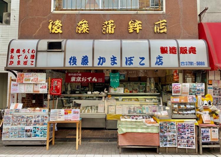 web750532 後藤蒲鉾店(1)