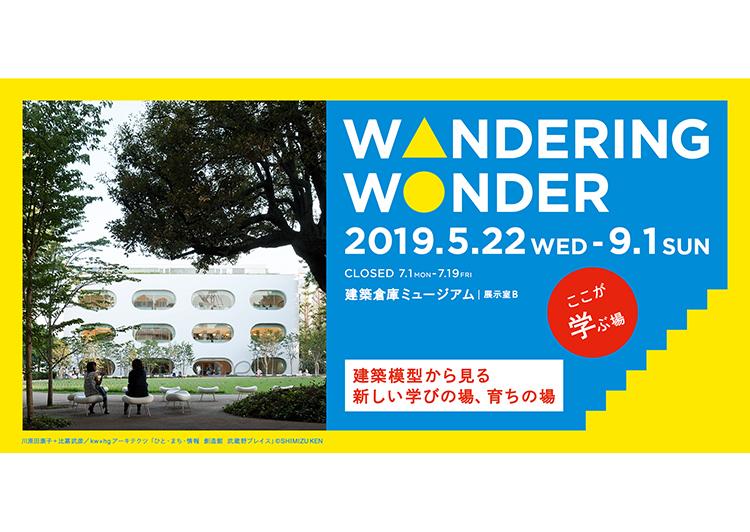 建築倉庫ミュージアム『Wandering Wonder -ここが学ぶ場-』