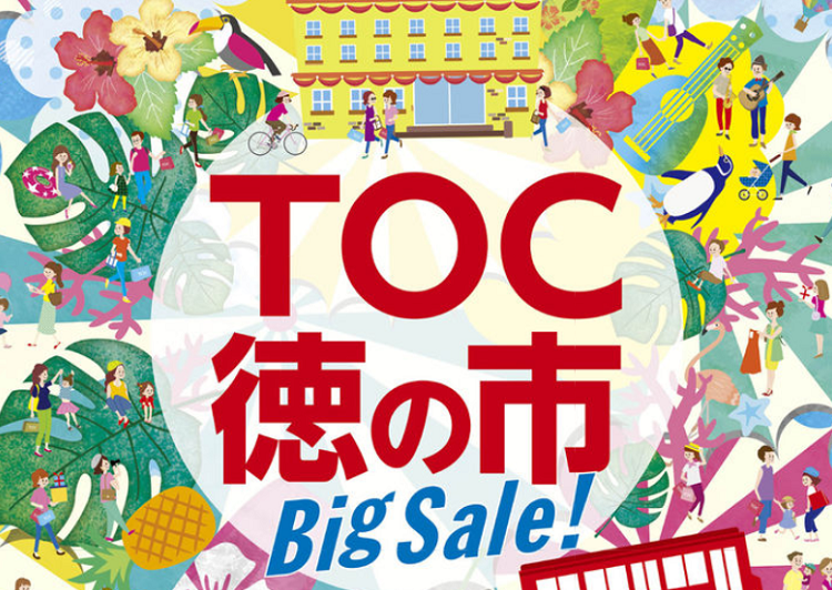 五反田TOC徳の市20196