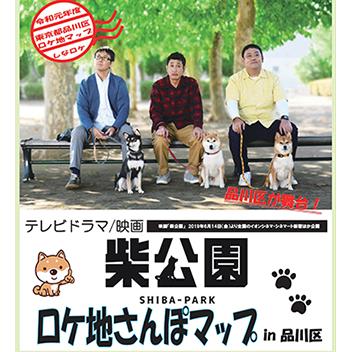 『柴公園』ロケ地さんぽマップin品川区