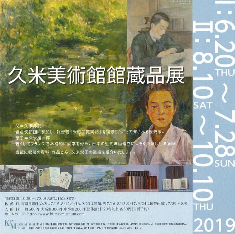 久米美術館鑑蔵品展