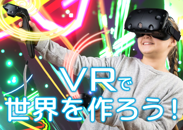VRで世界を作ろう!ワークショップ
