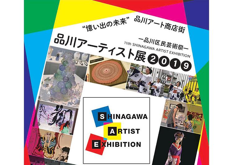 品川区民芸術祭品川アーティスト展 2019