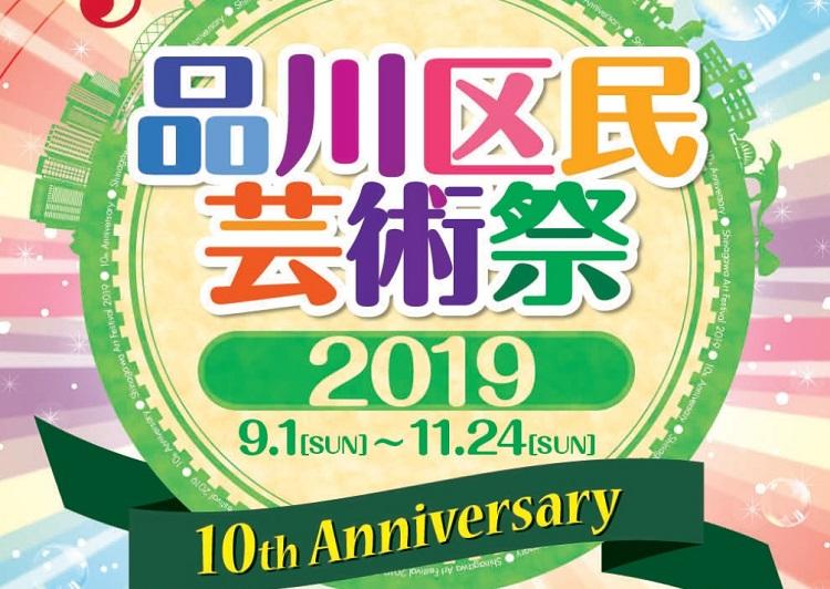 品川区民芸術祭2019