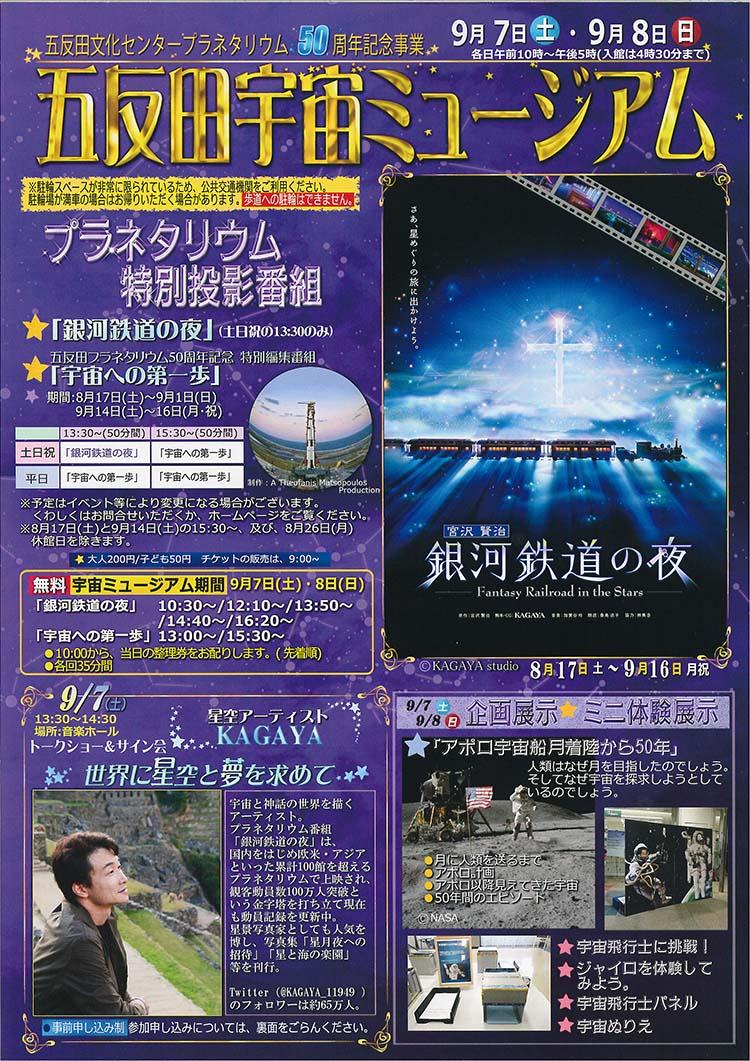五反田プラネタリウム 宇宙ミュージアム