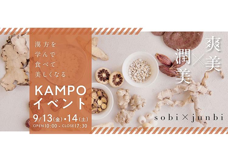 ニホンドウ漢方ミュージアムKAMPO イベント