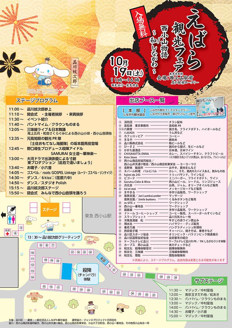 えばら観光フェア2019