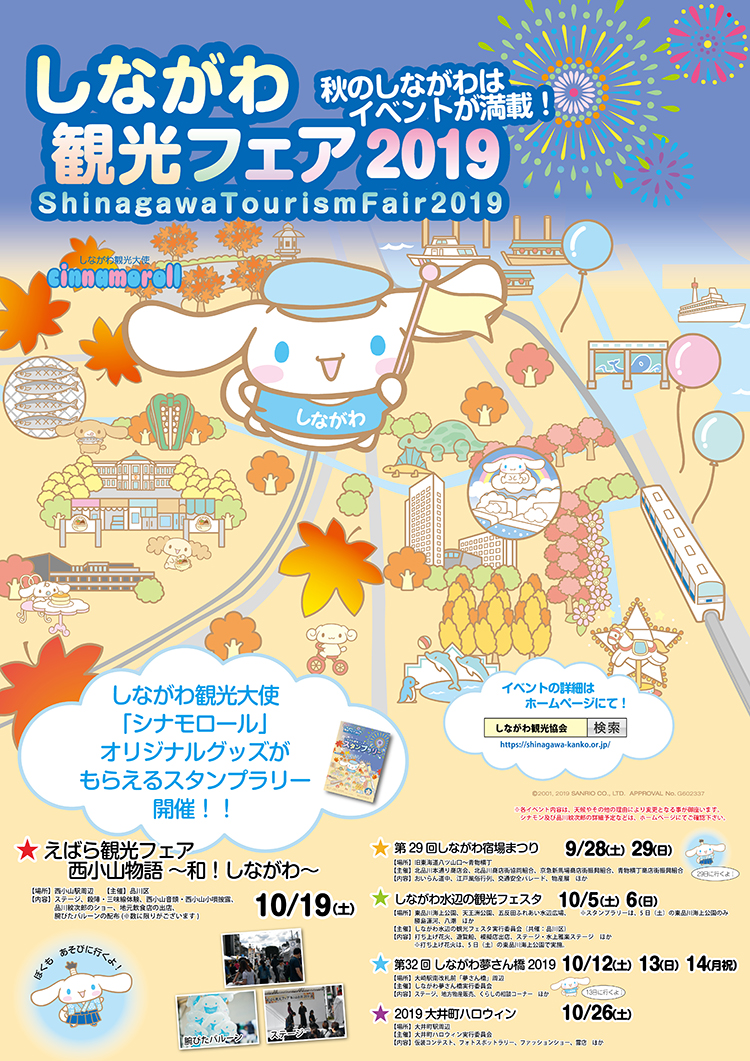 観光フェア2019