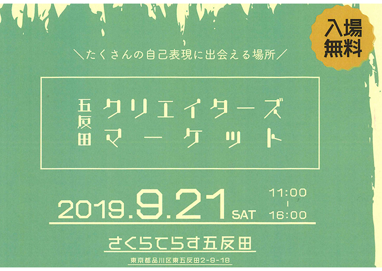 五反田クリエーターズマーケット
