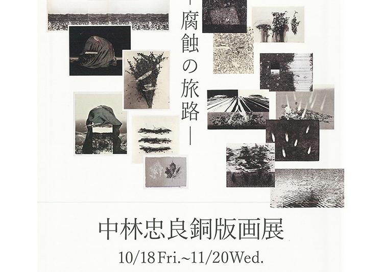 O美術館「中林忠良銅版画展