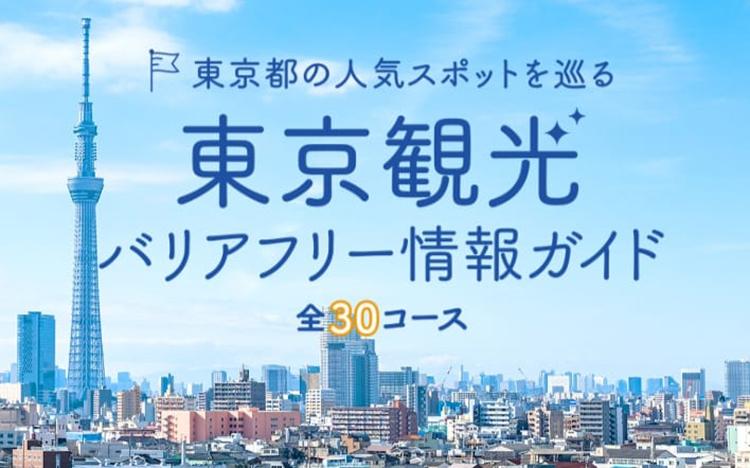 東京観光バリアフリー