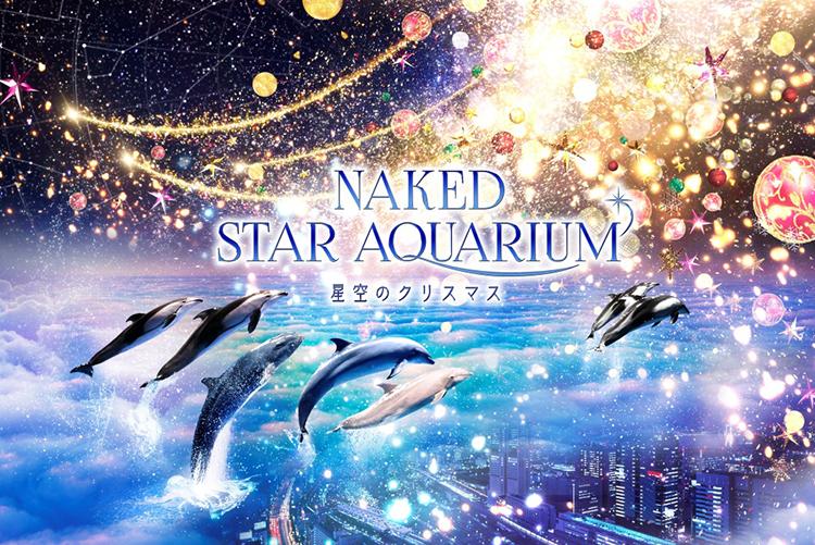 アクアパーク品川 NAKED STAR AQUARIUM