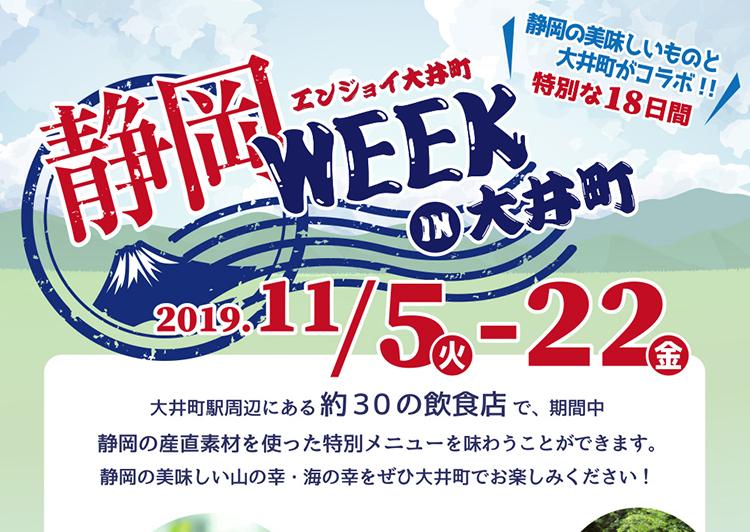 静岡WEEK IN 大井町