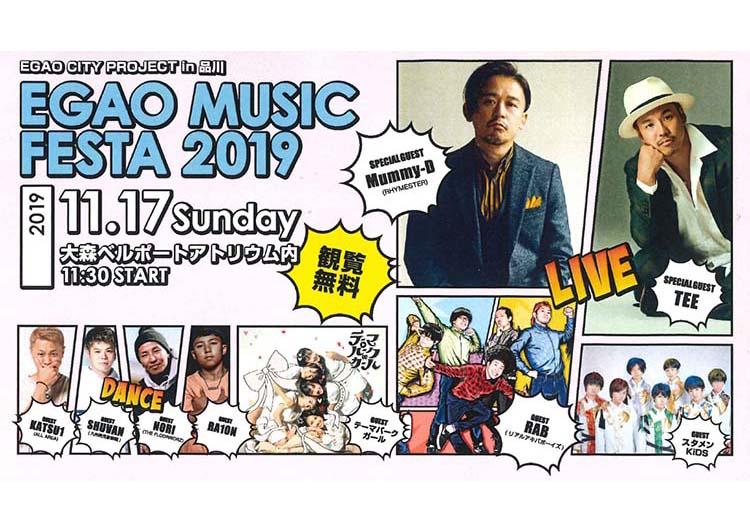 EGAO MUSIC FESTA