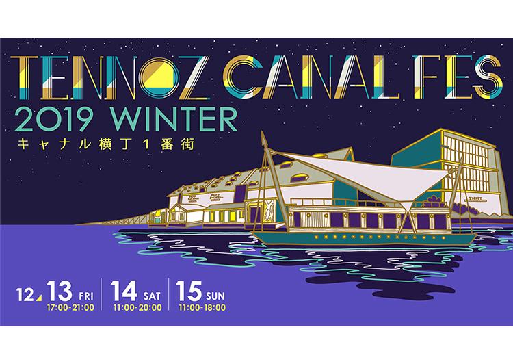 天王洲キャナルフェス2019冬