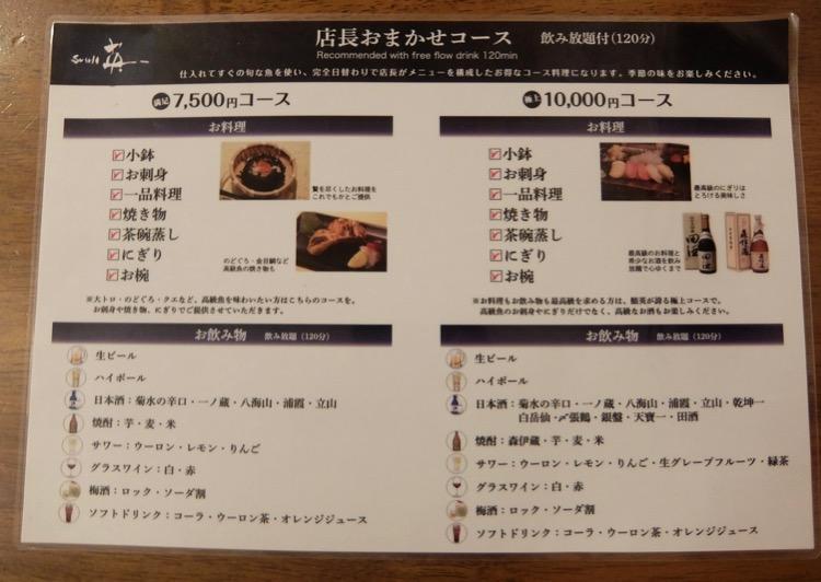 web750532 鮨英 - 7