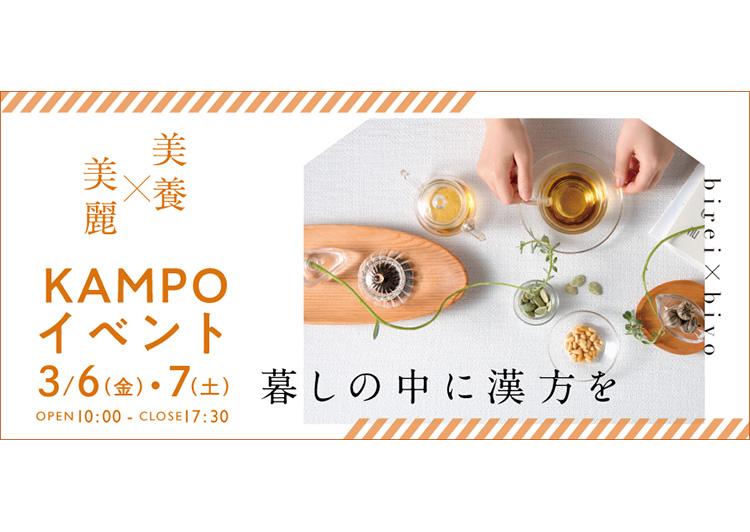 ニホンドウ漢方 KAMPO イベント