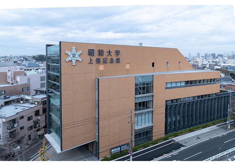 昭和大学 上條記念ミュージアム