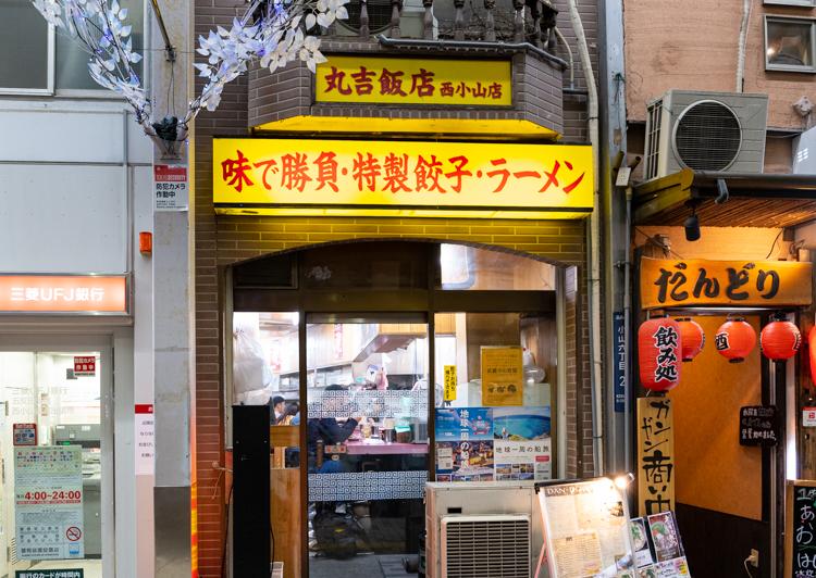 丸吉飯店1