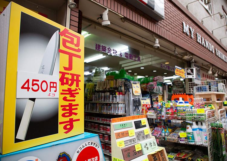 清水金物店