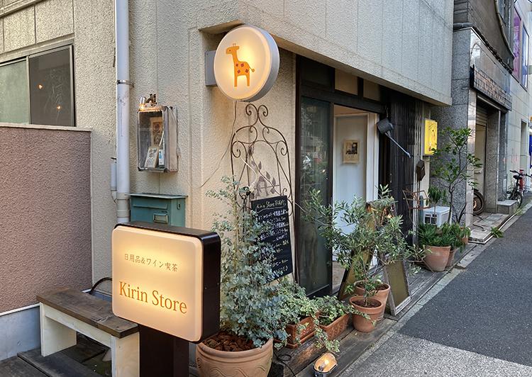 Kirin Store