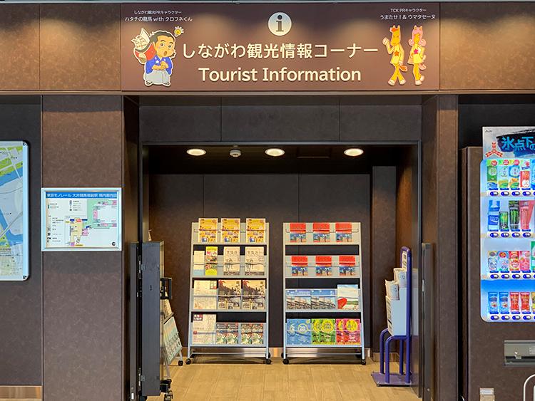大井競馬場駅前 観光情報コーナー
