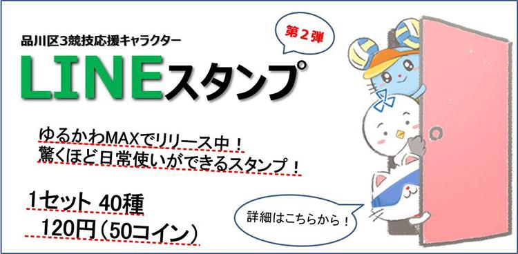 品川区3競技応援キャラクターLINEスタンプ第二弾