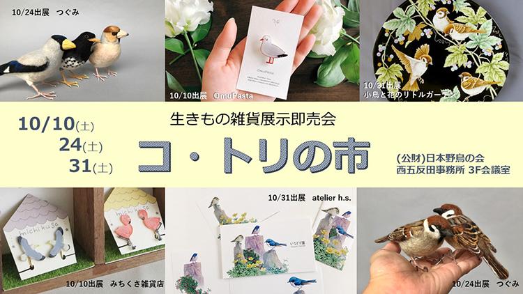 日本野鳥の会「コ・トリの市」