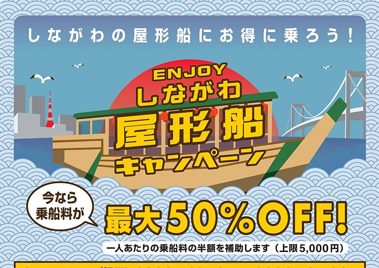 ENJOYしながわ屋形船キャンペーン