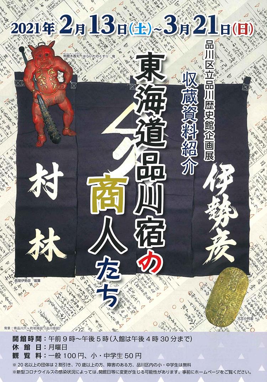 品川歴史館企画展「収蔵資料紹介 東海道品川宿の商人たち」