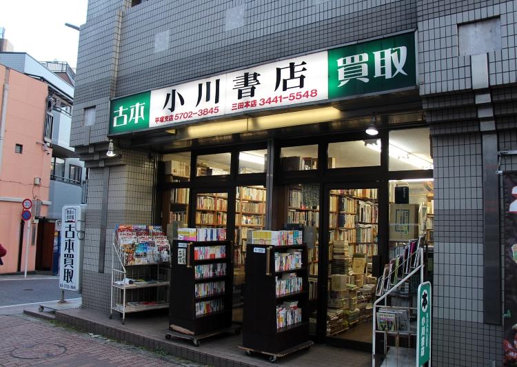 小川書店 外観