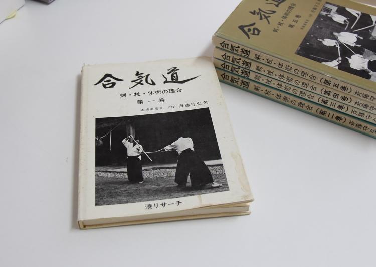 合気道の本