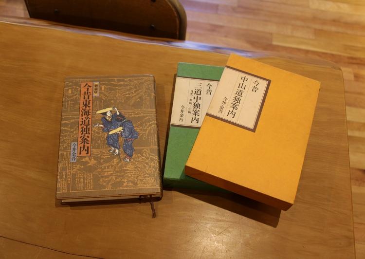 東海道の本